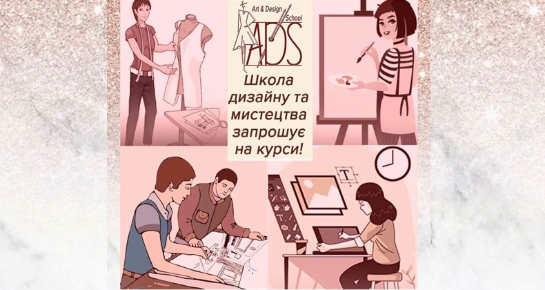 """🎨 Школа дизайну """"ADS"""" При КАПМ запрошує на курси!"""