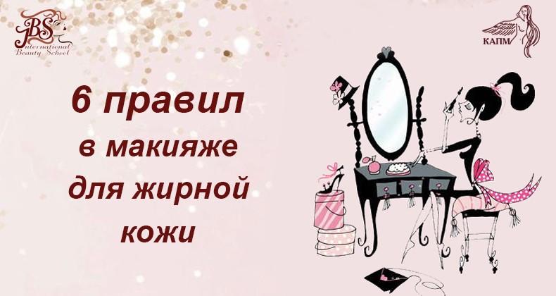 ❗️❗️❗️6 главных правил, чтобы кожа под макияжем не выглядела жирной или не все то золото, что блестит❗️❗️❗️