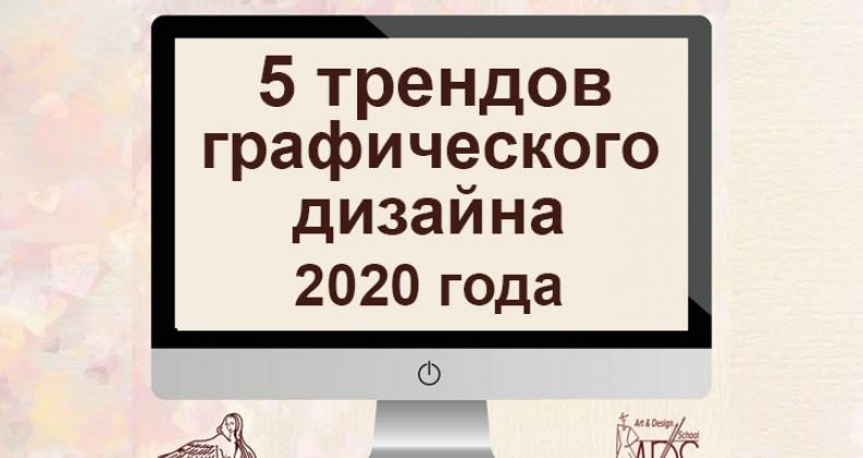5 трендов графического дизайна 2020 года!