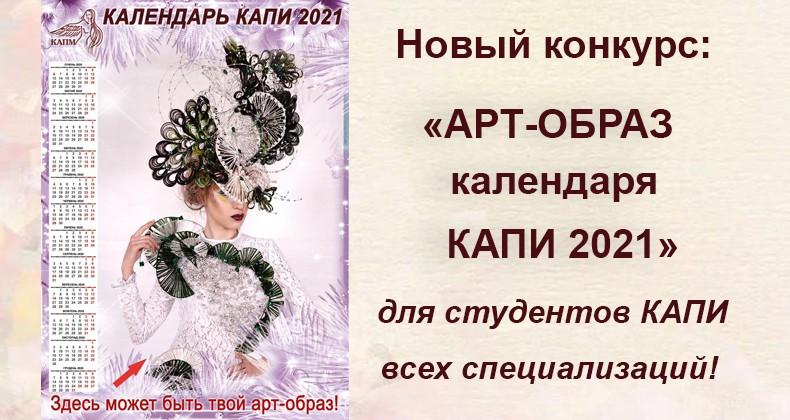 УВАГА❗️❗️❗️ Ще один КОНКУРС «АРТ-КАЛЕНДАР КАПМ 2021» ❗️