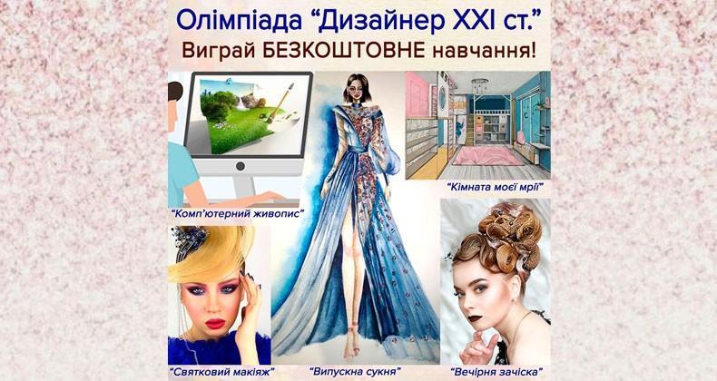 Запрошуємо учнів 9-11 кл. до участі у ХIІI Всеукраїнській творчій Олімпіаді «Дизайнер ХХІ ст.»!