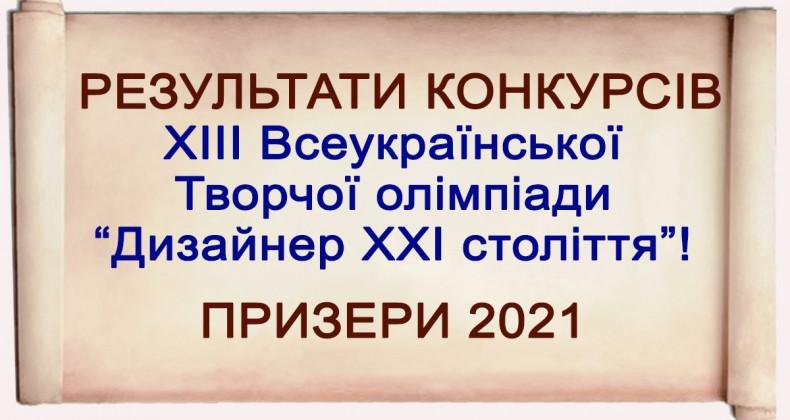 """Призери ХІІІ Всеукраїнської Олімпіади """"Дизайнер ХХІ століття""""!"""