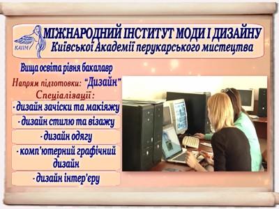 Про навчання у ВНЗ «КАПМ» (інститут і коледж)