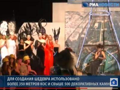 «РІА новини» про рекорд «Найвища зачіска у світі» (2011р.)